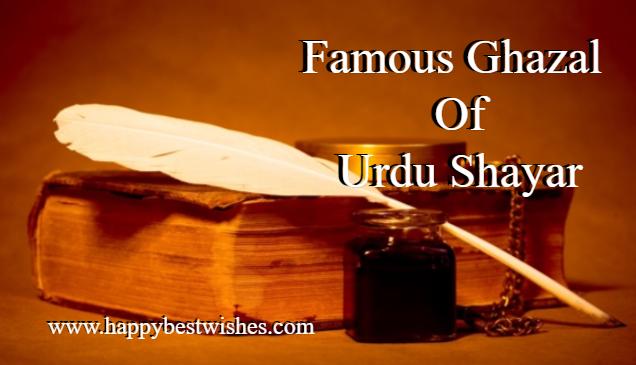 Famous Ghazal Of Urdu Shayar