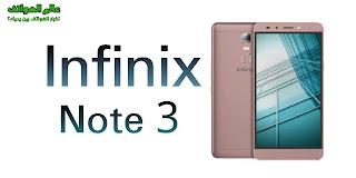 مواصفات infinix note 3