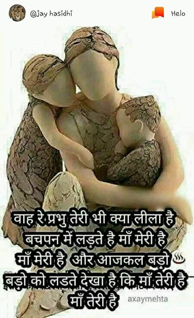 माँ बाप शायरीं इन हिंदी | maa bap shayari in hindi