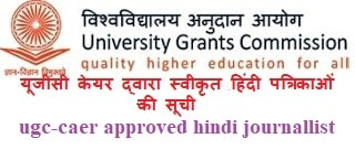 ugc-care-approved-hindi-journallist