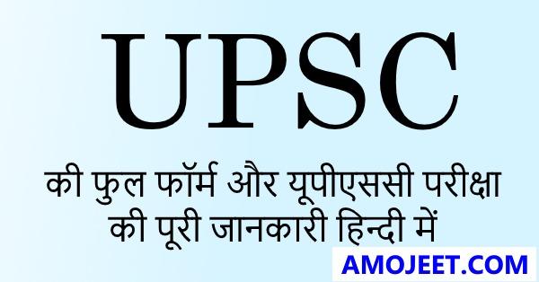 upsc-ka-full-form-hindi-aur-english-mei
