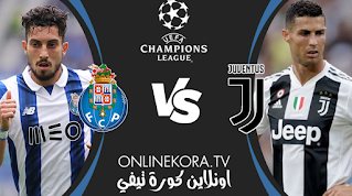 مشاهدة مباراة بورتو ويوفنتوس بث مباشر اليوم 17-02-2021 في دوري أبطال أوروبا