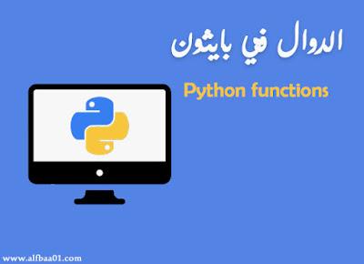 ألدوال في بايثون (Python Functions)