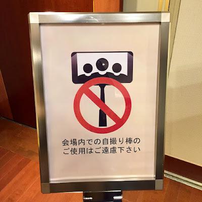 No Selfie!  セルフィー禁止 | 2015-04