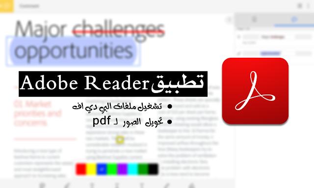 تحميل تطبيق ادوبي ريدر Adobd Acrobat Reader لتشغيل pdf للاندرويد