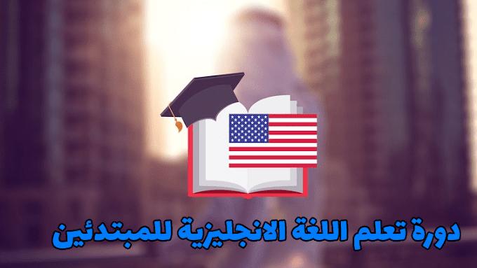 دورة تعلم اللغة الانجليزية للمبتدئين