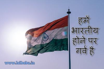 ajab gajab jankari in hindi