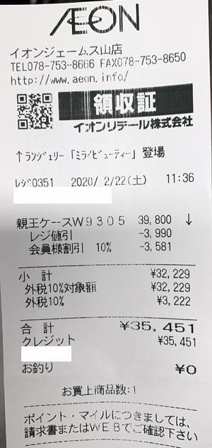 イオン ジェームス山店 2020/2/22 のレシート