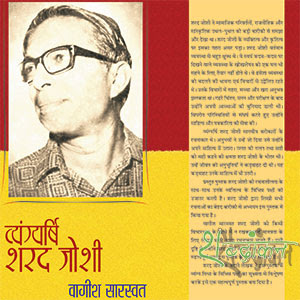 Vageesh_Saraswat vyangrishi-sharad-joshi book cover