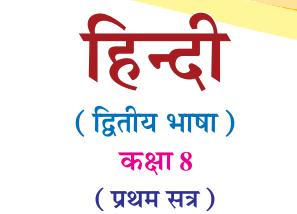 GSSTB Textbook STD 8 Hindi Second Language Sem-1 Gujarati medium PDF   New Syllabus 2020-21 - Download