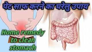 पेट साफ करने का घरेलु उपाय  | Home remedy to clean stomach