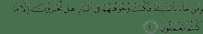 Surat An Naml ayat 90
