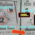 มาแล้ว...เลขเด็ดงวดนี้ 2ตัวตรงๆ หวยซอง เล็งพิชิตโชค แบ่งปันฟรี งวดวันที่ 2/5/61