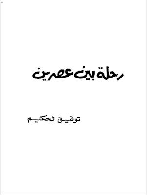 كتاب رحلة بين عصرين