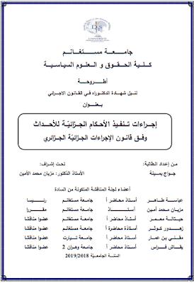 أطروحة دكتوراه: إجراءات تنفيذ الأحكام الجزائية للأحداث وفق قانون الإجراءات الجزائية الجزائري PDF