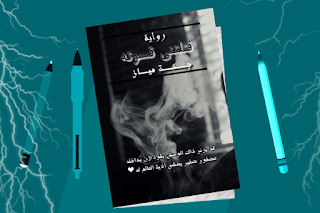 تحميل pdf رواية قتلتني قسوته بقلم جنة مياز تنزيل الروايات كاملة