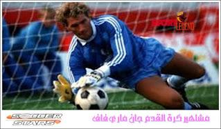 مشاهير كرة القدم جان ماري فاف