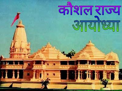 रामायण कथा का शुरुआत कैसे हुई, How did the Ramayana story begin :-