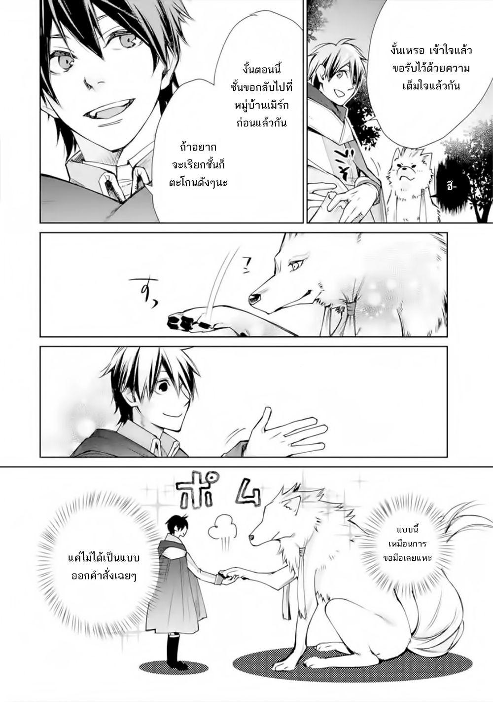 อ่านการ์ตูน Saikyo no mado-shi. Hiza ni ya o ukete shimattanode inaka no eihei ni naru ตอนที่ 2.3 หน้าที่ 1