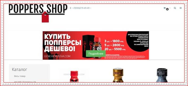 Мошеннический сайт genericrussia.com – Отзывы о магазине, развод! Фальшивый магазин