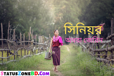 Bangla Golpo (সিনিয়র) Bangla Love Story, bangla true sad love story