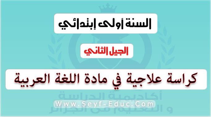 كراسة علاجية في مادة اللغة العربية للسنة الاولى ابتدائي الجيل الثاني