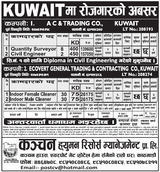Jobs in Kuwait for Nepali, Salary Rs 1,57,050