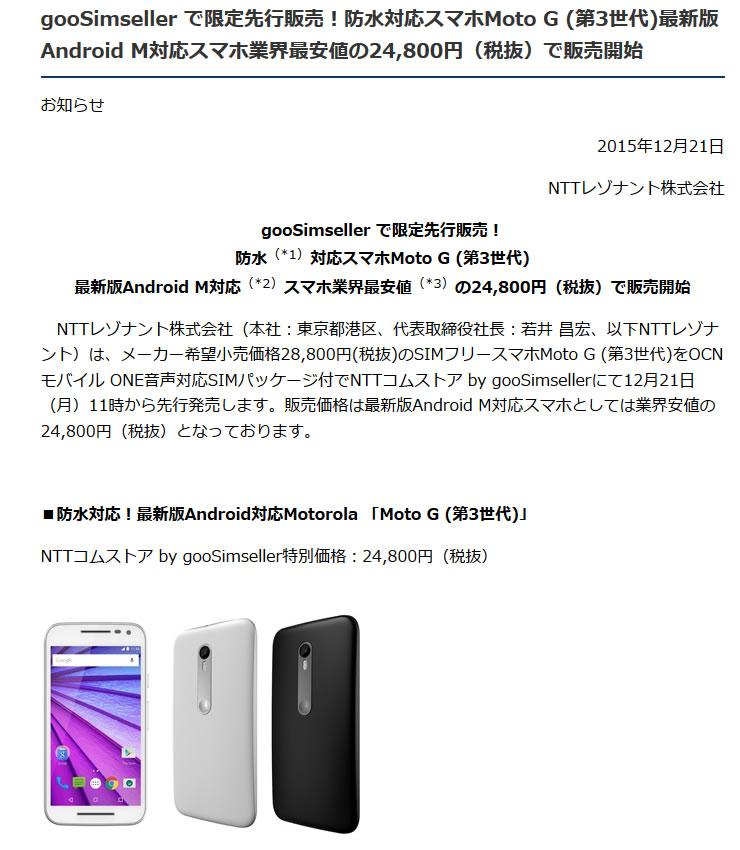 【Moto G】本日より購入可!! 1