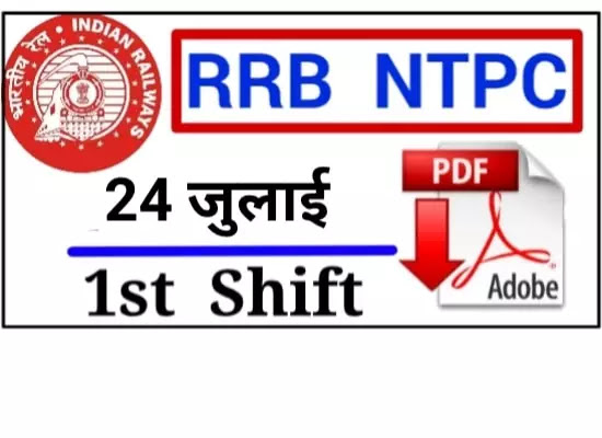 ntpc-24-july-2021-question-paper