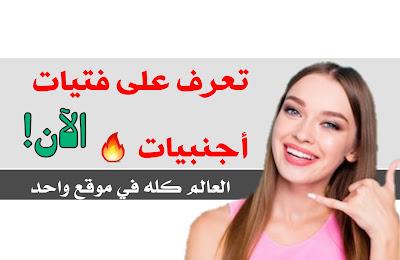 أفضل موقع تعارف مع فتيات أجنبيات وتعلم اللغات, أنصحكم به!!