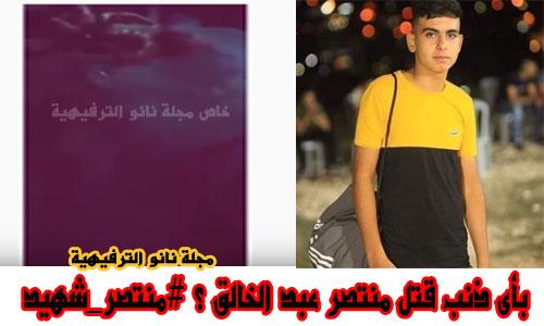 تفاصيل مروعة حول جريمة حرق الشاب منتصر عبد الخالق لحلوح نكشفها لكم بالصور والفيديو