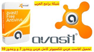 تحميل افاست عربي 2021 للكمبيوتر كامل عربي ويندوز 7 و ويندوز 10 avast
