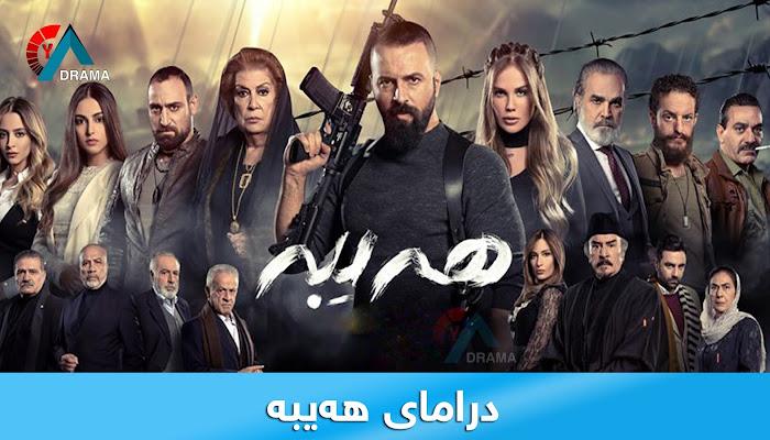 dramay hayba alqay 12