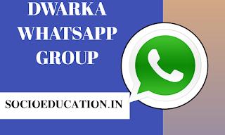 Dwarka Berojgar WhatsApp Group Link