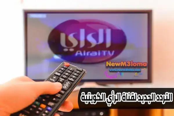 التردد الجديد لقناة الراى الكويتية 2021 على النايل سات و العرب سات