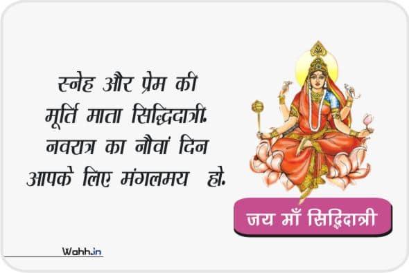 Navratri Maa Siddhidatri Wishes