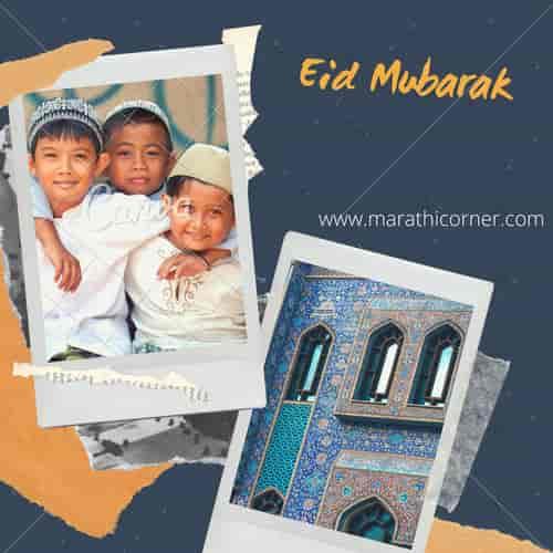 Eid Mubarak Status in Marathi