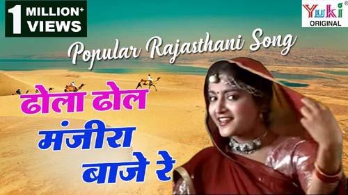 Dhola Dhol Manjeera Baaje Re Lyrics in Hindi | Rekha Rao | Ghoomar Vol 1