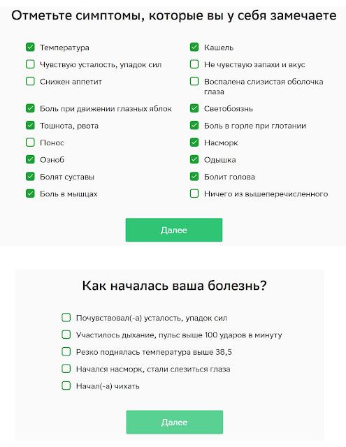 Тест на коронавирус бесплатно онлайн