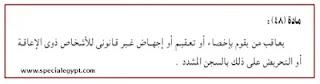 التخلف العقلي محمد محروس الشناوي pdf