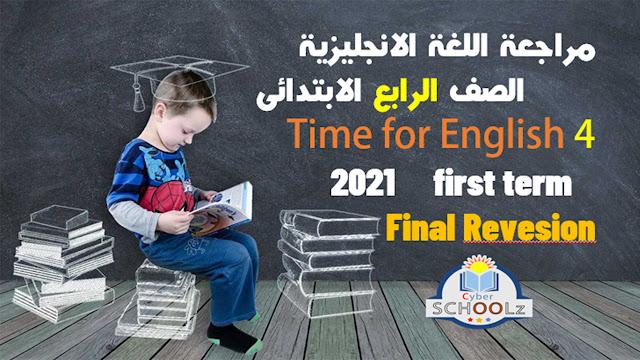 مراجعة انجليزي للصف الرابع الابتدائي الترم الاول 2021
