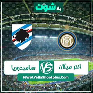 مشاهدة مباراة انتر ميلان وسامبدوريا بث مباشر اليوم 23-02-2020 فى الدورى الايطالى
