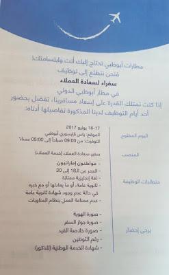 يوم توظيف مفتوح فى مجموعة مطارات ابوظبى 17 و18 يوليو 2017