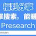 什么是Presearch?什么是PRE Token?怎么免费的得到它?