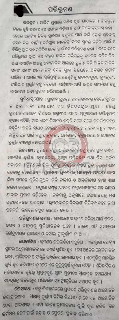 Paribrhaman Essay Rachana In Odia Language Download
