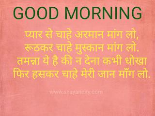 Good Morning Shayari | good morning sms in hindi