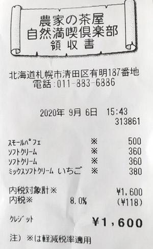農家の茶屋 自然満喫倶楽部 2020/9/6 のレシート