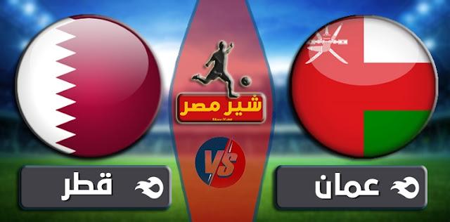 مشاهدة مباراة عمان وقطر بث مباشر