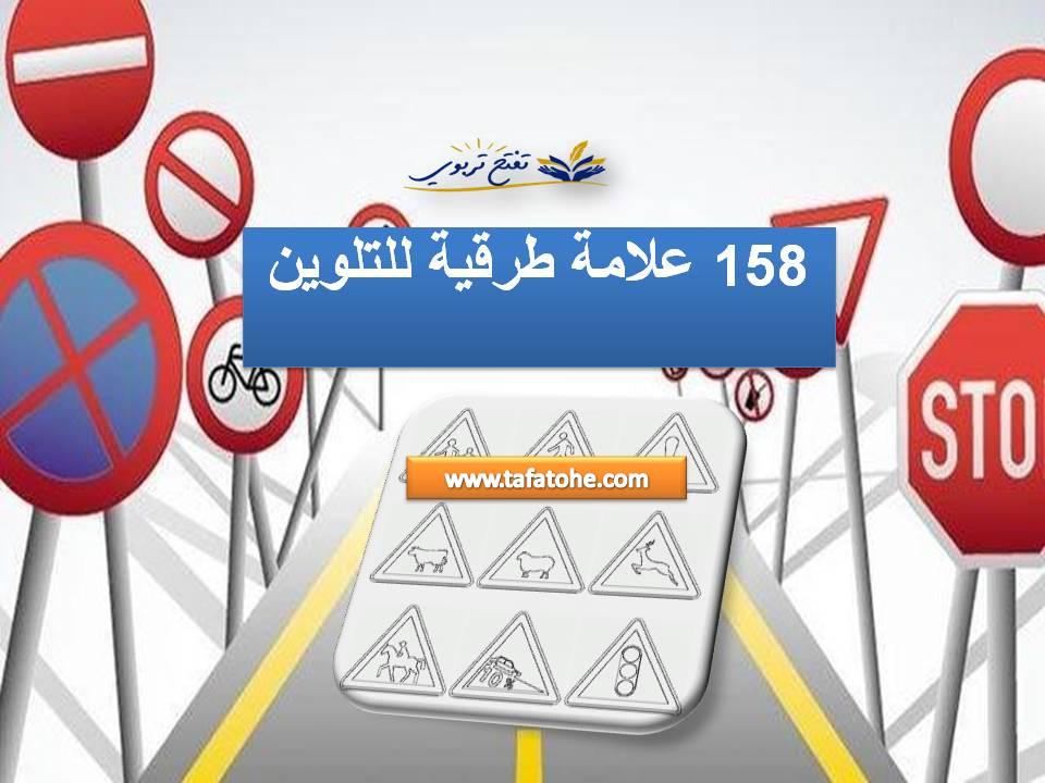 رسومات للتلوين عن السلامة الطرقية
