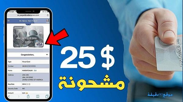ارقام بطاقات فيزا وهمية 2019 Bitaqa Blog